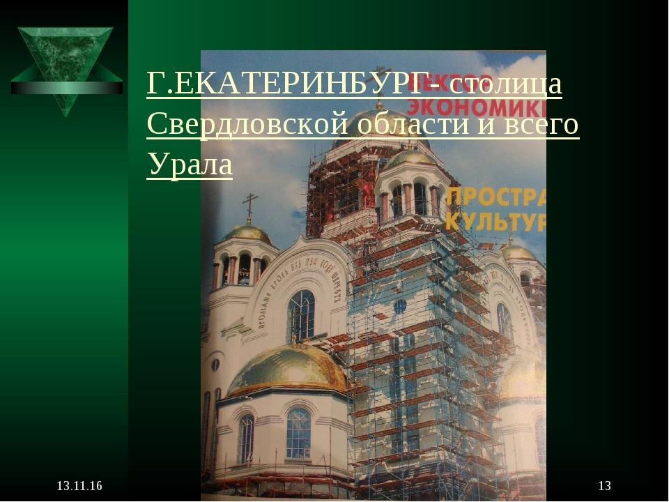 Г.ЕКАТЕРИНБУРГ- столица Свердловской области и всего Урала * *