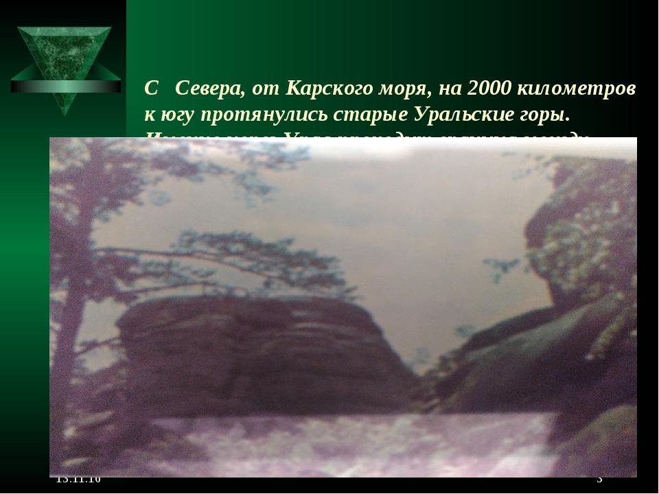 С Севера, от Карского моря, на 2000 километров к югу протянулись старые Урал...