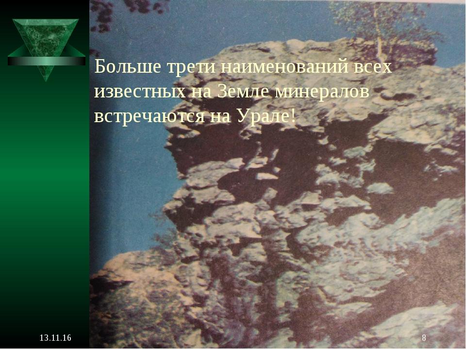 Больше трети наименований всех известных на Земле минералов встречаются на У...