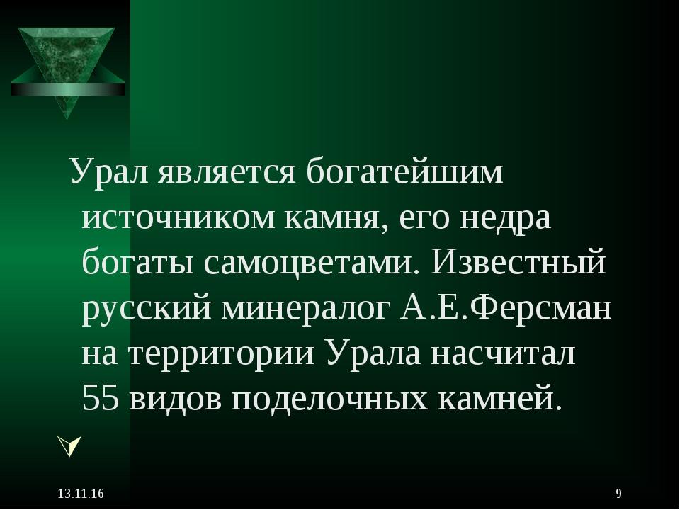 Урал является богатейшим источником камня, его недра богаты самоцветами. Изв...