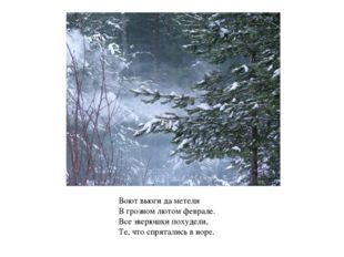 Воют вьюги да метели В грозном лютом феврале. Все зверюшки похудели, Те, что