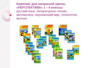 Комплект для начальной школы «ПЕРСПЕКТИВА» 1 – 4 классы: русский язык, литера