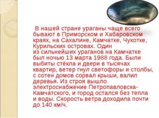 В нашей стране ураганы чаще всего бывают вПриморском иХабаровском краях, н