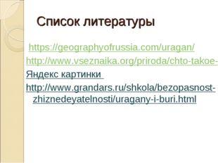 Список литературы https://geographyofrussia.com/uragan/ http://www.vseznaika.