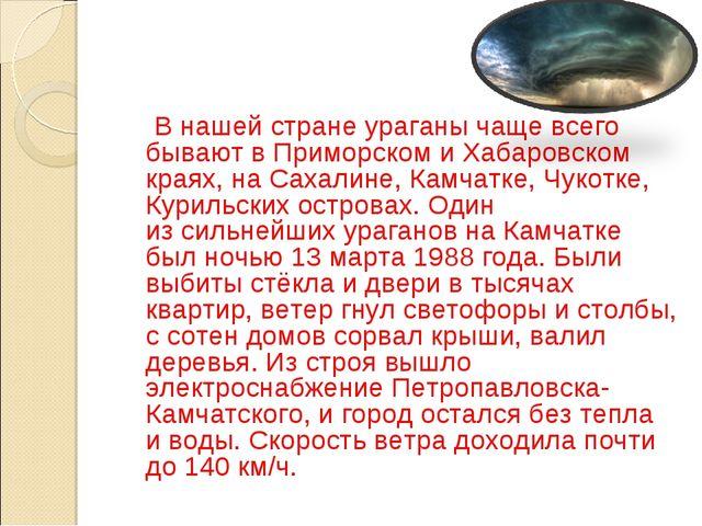 В нашей стране ураганы чаще всего бывают вПриморском иХабаровском краях, н...