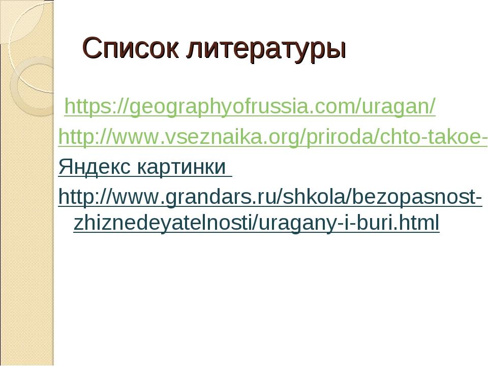 Список литературы https://geographyofrussia.com/uragan/ http://www.vseznaika....