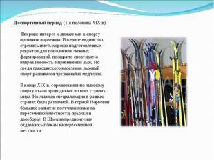Доспортивный период(1-я половина XIX в). Впервые интерес к лыжам как к спор