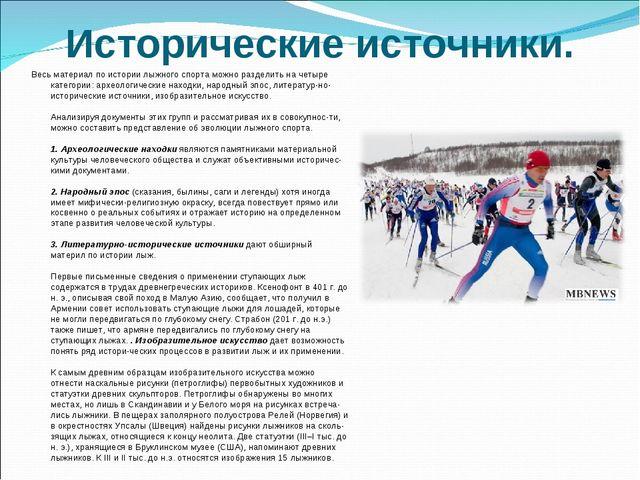 Исторические источники. Весь материал по истории лыжного спорта можно раздели...