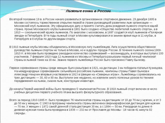 Лыжные гонки в России. Во второй половине 19 в. в России начало развиваться...