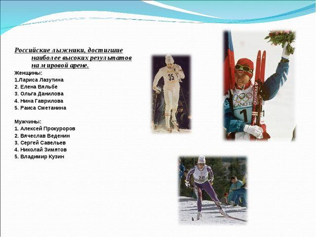 Российские лыжники, достигшие наиболее высоких результатов на мировой арене....