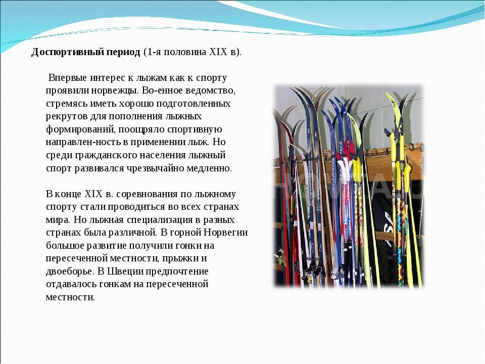 Доспортивный период(1-я половина XIX в). Впервые интерес к лыжам как к спор...