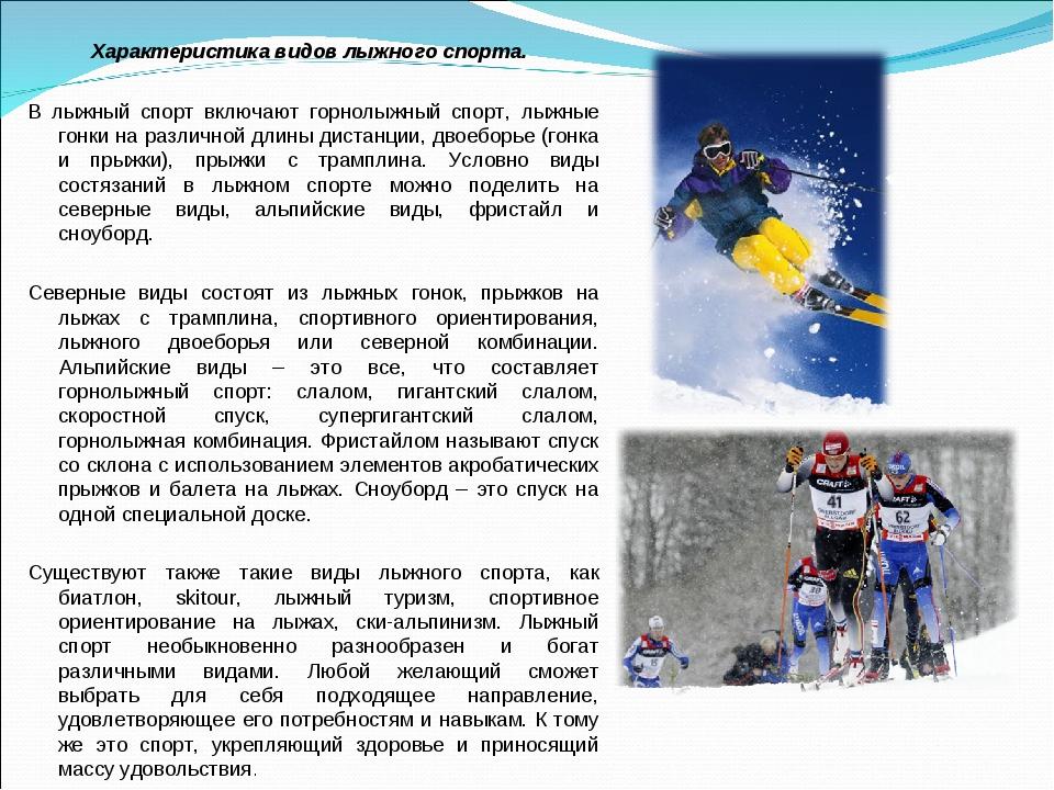 Характеристика видов лыжного спорта. В лыжный спорт включают горнолыжный спо...