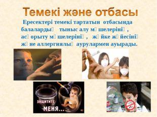 Ересектері темекі тартатын отбасында балалардың тыныс алу мүшелерінің, асқор