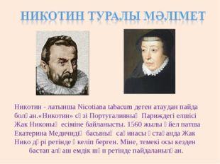 Никотин - латынша Nicotiana tabacum деген атаудан пайда болған.«Никотин» сөзі