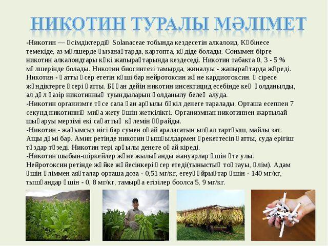 -Никотин — өсімдіктердің Solanaceae тобында кездесетін алкалоид. Көбiнесе тем...