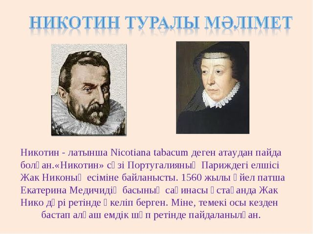 Никотин - латынша Nicotiana tabacum деген атаудан пайда болған.«Никотин» сөзі...
