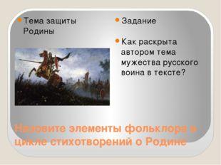 Назовите элементы фольклора в цикле стихотворений о Родине Тема защиты Родины