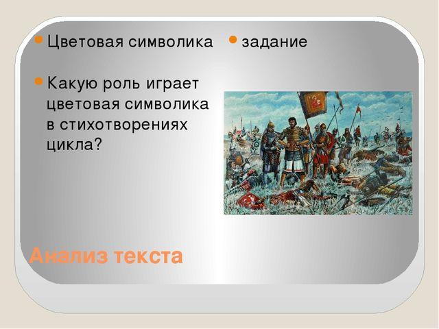 Анализ текста Цветовая символика задание Какую роль играет цветовая символика...