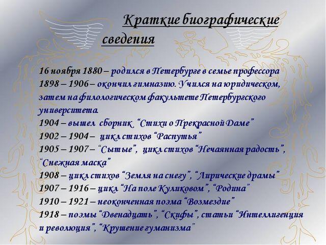Биография А.А. Блока