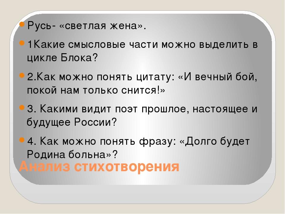 Анализ стихотворения Русь- «светлая жена». 1Какие смысловые части можно выдел...