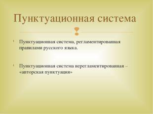 Пунктуационная система, регламентированная правилами русского языка. Пунктуац