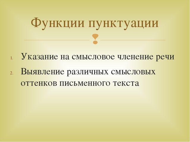 Указание на смысловое членение речи Выявление различных смысловых оттенков пи...