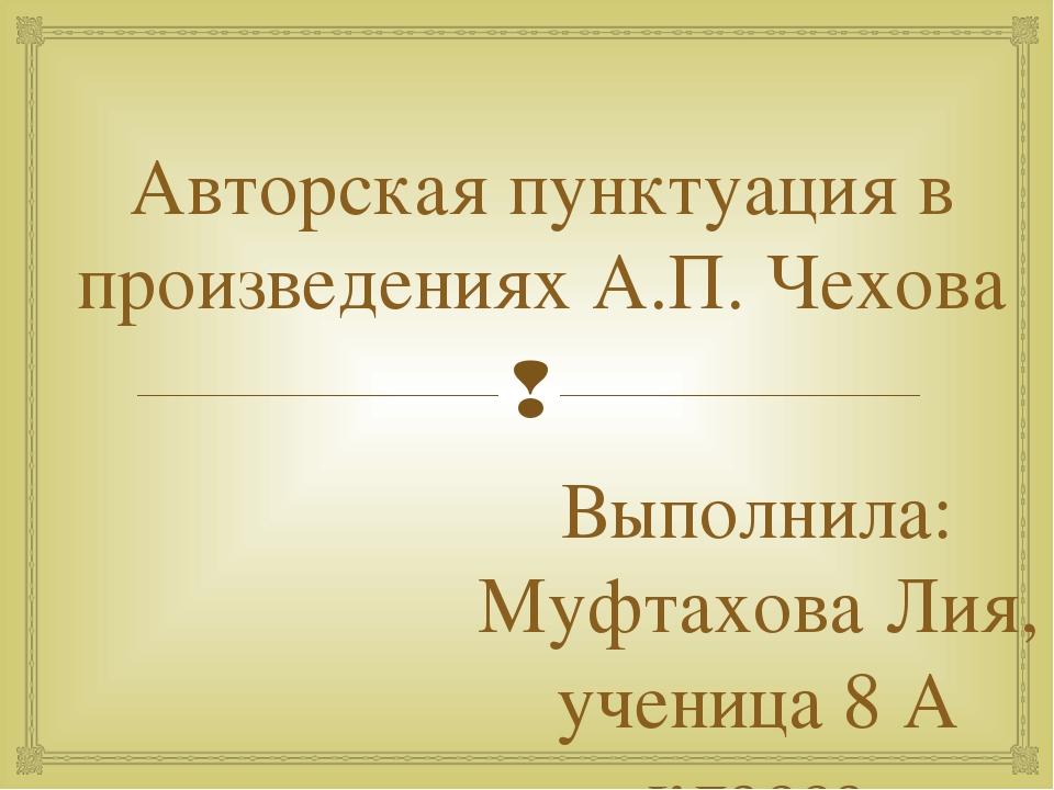 Авторская пунктуация в произведениях А.П. Чехова Выполнила: Муфтахова Лия, уч...
