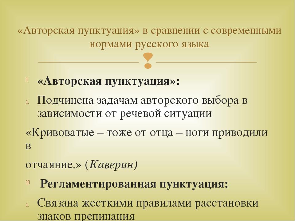 «Авторская пунктуация»: Подчинена задачам авторского выбора в зависимости от...