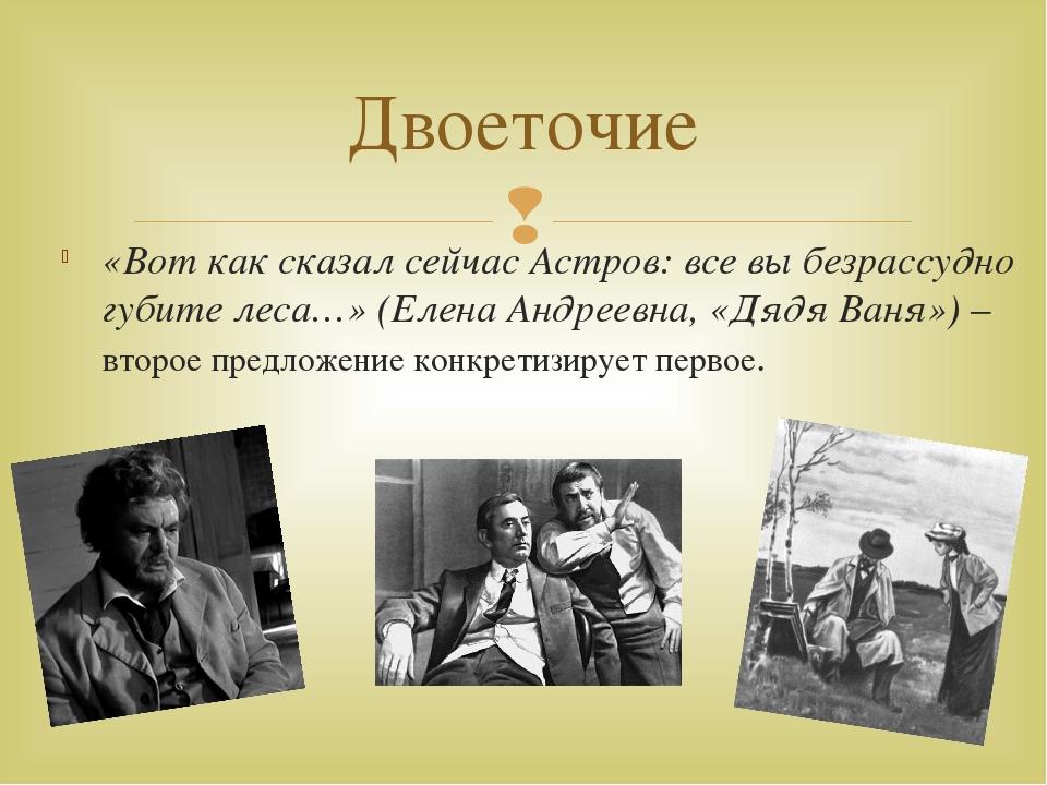 «Вот как сказал сейчас Астров: все вы безрассудно губите леса…» (Елена Андрее...