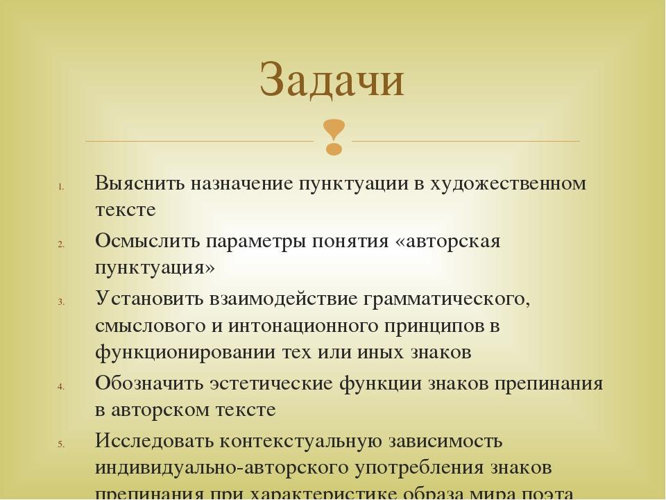 Выяснить назначение пунктуации в художественном тексте Осмыслить параметры по...