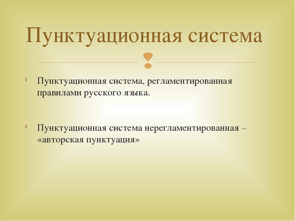 Пунктуационная система, регламентированная правилами русского языка. Пунктуац...