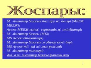 * Мәліметтер базасын басқару жүйелері (МББЖ МББЖ); Access МББЖ-сының сервисті