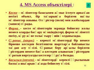 * 4. MS Access объектілері : Кесте – мәліметтер базасымен жұмыс істеуге арнал