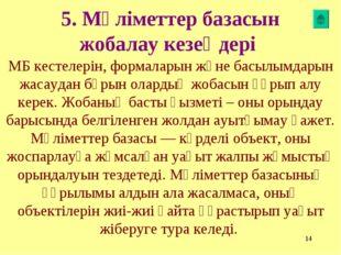* 5. Мәліметтер базасын жобалау кезеңдері МБ кестелерін, формаларын және басы
