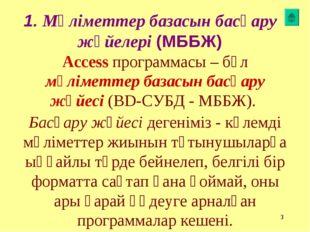 * Access программасы – бұл мәліметтер базасын басқару жүйесі (BD-СУБД - МББЖ)