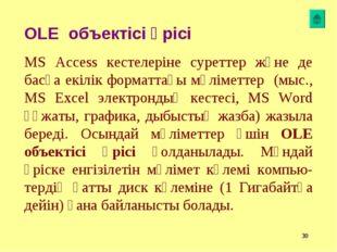 * OLE объектісі өрісі MS Access кестелеріне суреттер және де басқа екілік фор
