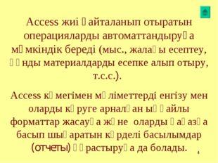 * Access жиі қайталанып отыратын операцияларды автоматтандыруға мүмкіндік бер