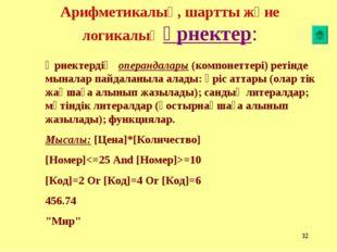 * Арифметикалық, шартты және логикалық өрнектер: Өрнектердің операндалары (ко