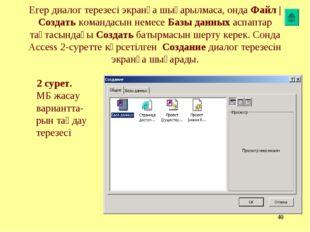 * Егер диалог терезесі экранға шығарылмаса, онда Файл   Создать командасын не