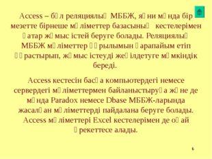 * Access – бұл реляциялық МББЖ, яғни мұнда бір мезетте бірнеше мәліметтер баз