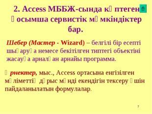 * 2. Access МББЖ-сында көптеген қосымша сервистік мүмкіндіктер бар. Өрнектер,