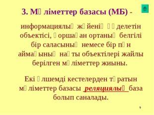 * 3. Мәліметтер базасы (МБ) - информациялық жүйенің өңделетін объектісі, қорш