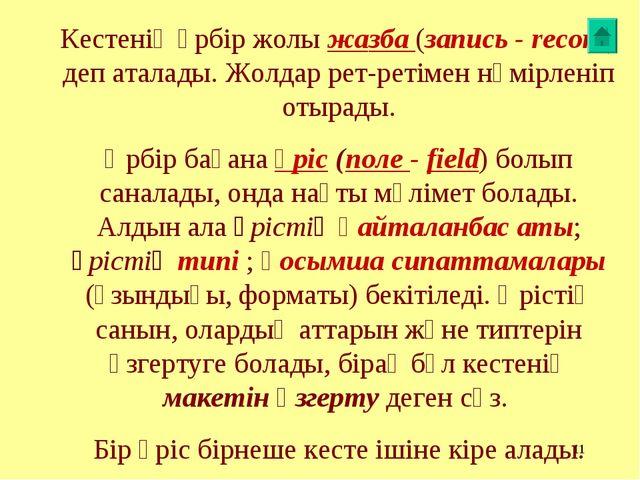 * Кестенің әрбір жолы жазба (запись - record) деп аталады. Жолдар рет-ретімен...