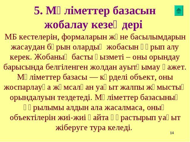 * 5. Мәліметтер базасын жобалау кезеңдері МБ кестелерін, формаларын және басы...