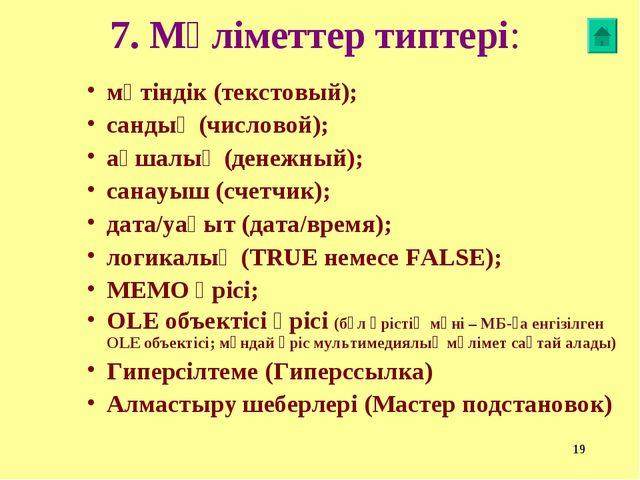 * 7. Мәліметтер типтері: мәтіндік (текстовый); сандық (числовой); ақшалық (де...