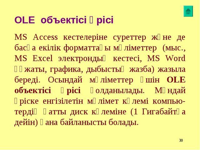 * OLE объектісі өрісі MS Access кестелеріне суреттер және де басқа екілік фор...