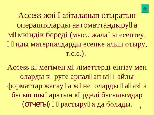 * Access жиі қайталанып отыратын операцияларды автоматтандыруға мүмкіндік бер...