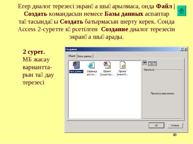 * Егер диалог терезесі экранға шығарылмаса, онда Файл   Создать командасын не...