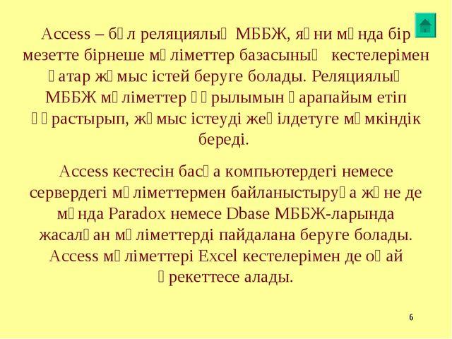 * Access – бұл реляциялық МББЖ, яғни мұнда бір мезетте бірнеше мәліметтер баз...