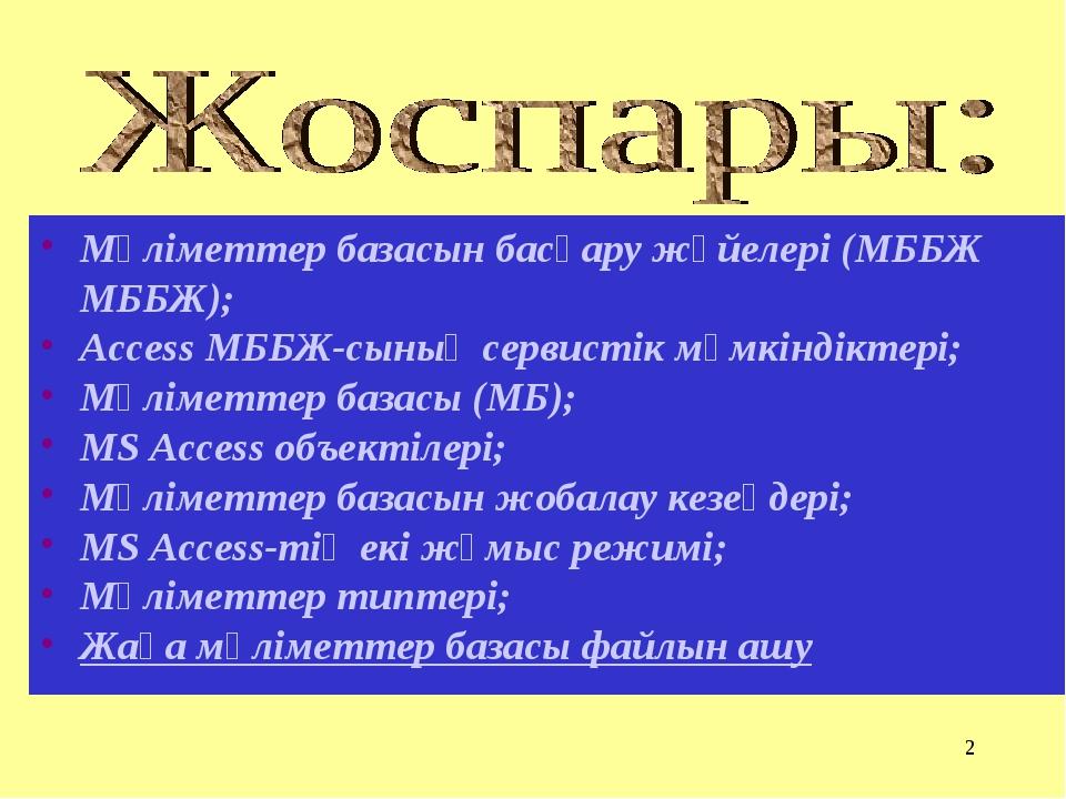 * Мәліметтер базасын басқару жүйелері (МББЖ МББЖ); Access МББЖ-сының сервисті...